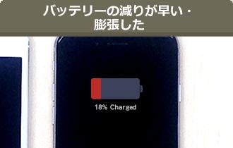 バッテリーの減りが早い・膨張した